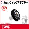 TONE (トネ) 工具 qa-03