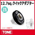TONE (トネ) 工具 qa-04