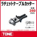 TONE (トネ) 工具 rcc-42