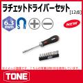 TONE (トネ) 工具 rd10s