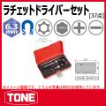 TONE (トネ) 工具 rds32