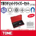 TONE (トネ) 工具 rdts32