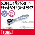 TONE (トネ) 工具 rh2chs