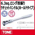 TONE (トネ) 工具 rh2fhl