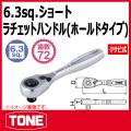 【メール便可】 TONE(トネ)1/4(6.35sq)   ショートラチェットハンドル(ホールドタイプ)  RH2HS