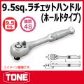 TONE (トネ) 工具 rh33k