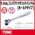 TONE (トネ) 工具 rh3ch