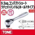 【メール便可】 TONE(トネ) 3/8(9.5sq) コンパクトショートラチェットハンドル(ホールドタイプ)  RH3CHS