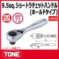 【メール便可】 TONE(トネ) 3/8(9.5sq) ショートラチェットハンドル(ホールドタイプ)  RH3HS