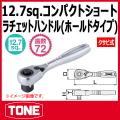 TONE(トネ)1/2(12.7sq) コンパクトショートラチェットハンドル(ホールドタイプ)  RH4CHS