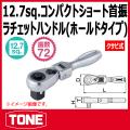 TONE(トネ)1/2(12.7sq) コンパクトショート首振ラチェットハンドル(ホールドタイプ)  RH4FCHS