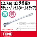 TONE (トネ) 工具 rh4fhl