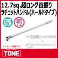 TONE (トネ) 工具 rh4fhx