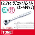 TONE (トネ) 工具 rh4h
