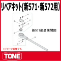 TONE(トネ) リペアキット  RK-572N