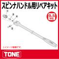 TONE(トネ) スピンナハンドル用リペアキット  RK-NS3