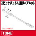 TONE (トネ) 工具 rk-ns4