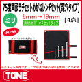 TONE (トネ) 工具 rm75a400