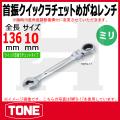 【メール便可】 TONE(トネ) 首振クイックラチェットめがねレンチ  RMFQ-10