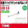 TONE (トネ) 工具 rmfq-16
