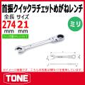 TONE (トネ) 工具 rmfq-21