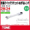 TONE (トネ) 工具 rmfq-24