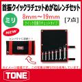 TONE (トネ) 工具 rmfq700