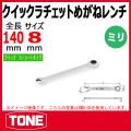 TONE (トネ) 工具 rmq-08