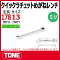 TONE (トネ) 工具 rmq-13