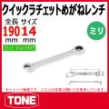 TONE (トネ) 工具 rmq-14