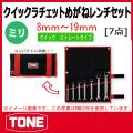 TONE (トネ) 工具 rmq700
