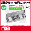 [SALE] TONE(トネ) 切替式ラチェットめがねレンチセット  RMR110