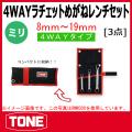 TONE (トネ) 工具 rmw300