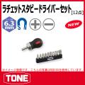 [SALE] TONE(トネ) ラチェットスタビードライバーセット  RSD10S