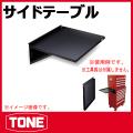 TONE (トネ) 工具 sa-st
