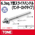TONE (トネ) 工具 sl20