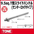 TONE (トネ) 工具 sl30