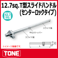 TONE (トネ) 工具 sl40