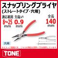 TONE(トネ) スナップリングプライヤ(ストレートタイプ・穴用)  SRPH-125F