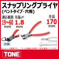 TONE(トネ) スナップリングプライヤ(ベントタイプ・穴用)  SRPH-175B