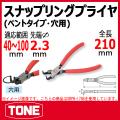 TONE(トネ) スナップリングプライヤ(ベントタイプ・穴用)  SRPH-200B