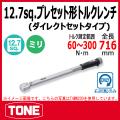 TONE(トネ) プレセット形トルクレンチ(ダイレクトセットタイプ)  T4MN300