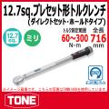 TONE(トネ) プレセット形トルクレンチ(ダイレクトセット・ホールドタイプ)  T4MN300H