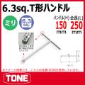 TONE (トネ) 工具 th2250