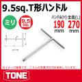TONE (トネ) 工具 th3270