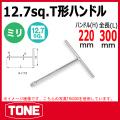 TONE (トネ) 工具 th4300