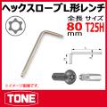 TONE (トネ) 工具 txl-t25h