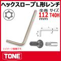 TONE (トネ) 工具 txl-t40h