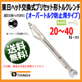 【送料無料】 東日製作所  YCL2型トルクレンチ(ヘッド交換式・プリセット形)  YCL40N2X12D [12D用]