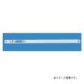 【メール便可】 LENOX V024HE ハンドソーブレード